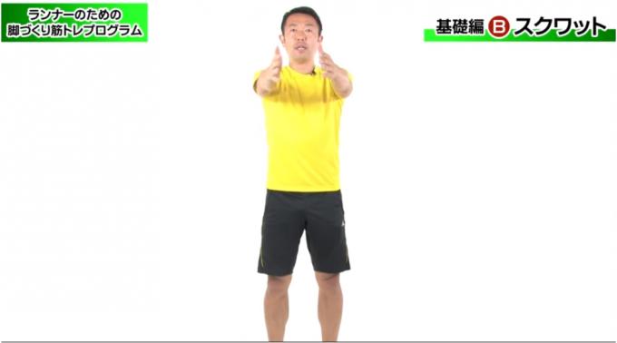 出典:YouTube「ランナーのための脚づくり筋トレプログラム」